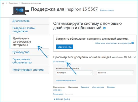 Загрузка драйверов для ноутбуков Dell