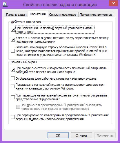Опции рабочего стола в Windows 8.1