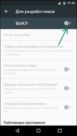 Меню режима разработчика на Android