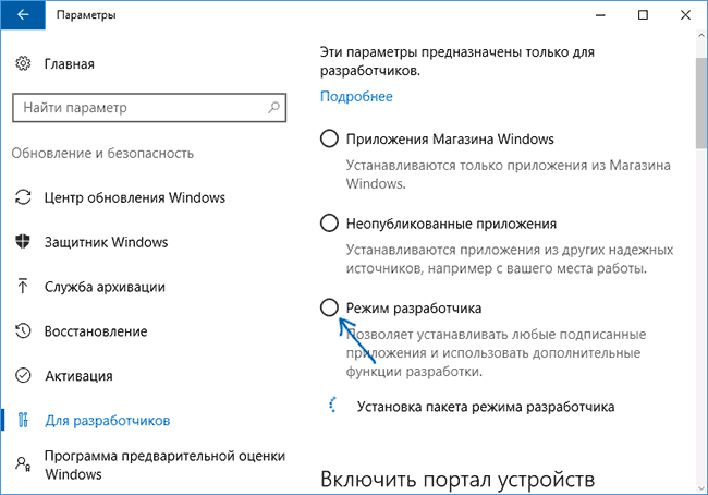 Параметры режима разработчика Windows 10
