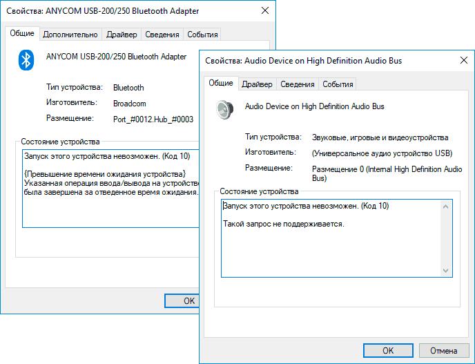 Ошибки Код 10 в диспетчере устройств