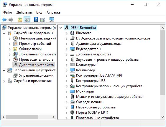 Диспетчер устройств в утилите управление компьютером