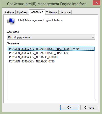 Установленный драйвер Intel Managenment Engine