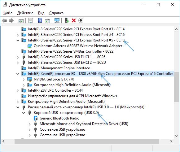 Устройства по подключению в диспетчере устройств
