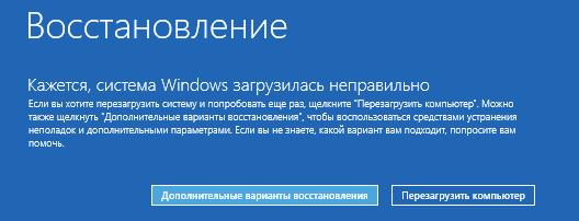 Система Windows загрузилась неправильно