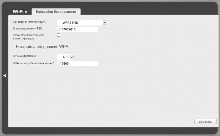 Установка пароля на Wi-Fi на D-link DIR-300