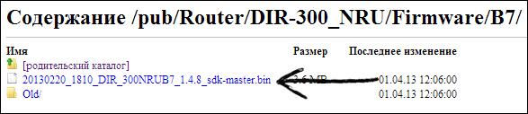 Последняя прошивка для DIR-300 NRU B7