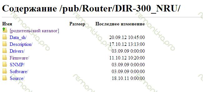 Прошивка для DIR-300 на сайте D-Link