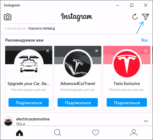 Кнопка директ в Instagram Windows 10
