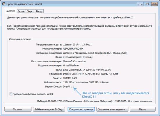 DirectX 11 установлена но не поддерживается