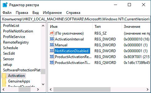 Отключение надписи Активация Windows 10 в редакторе реестра