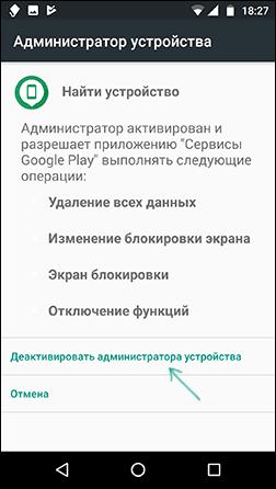 Отключить администратора устройства Android