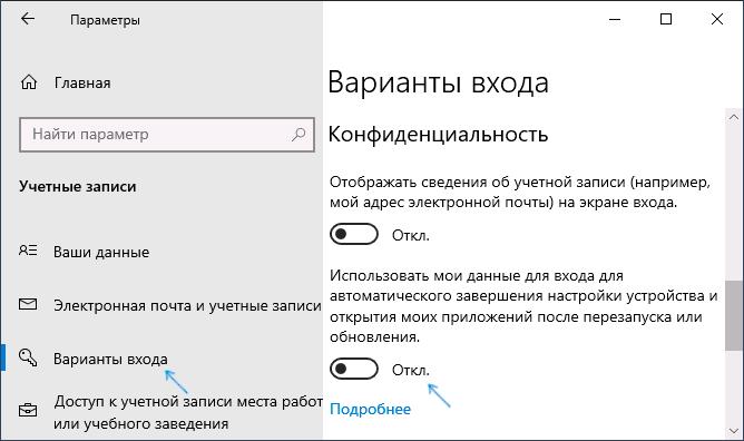 Отключить автоматический перезапуск программ Windows 10