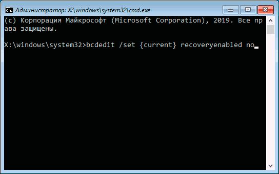 Отключить автоматическое восстановление Windows 10