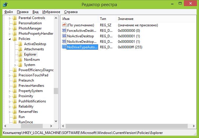 Отключение автозагрузки в редакторе реестра