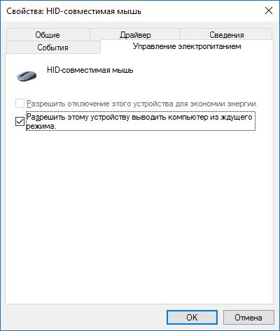 Отключение возможности включить компьютер для устройства