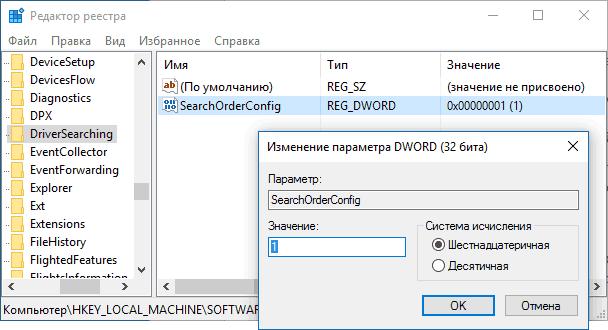 Отключение обновления драйверов в реестре