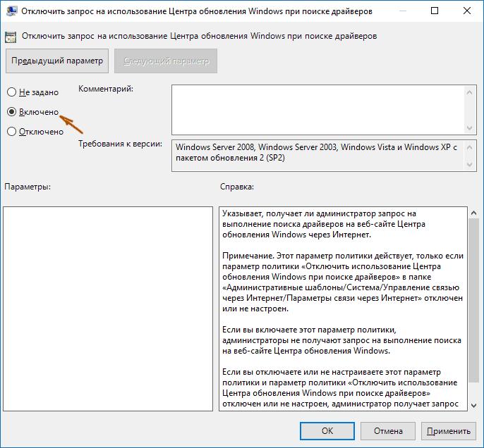 Отключить автоматическую установку драйверов в gpedit