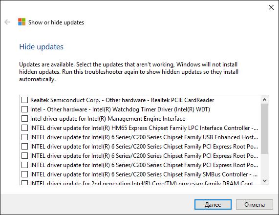 Отключение обновления драйверов с помощью утилиты Microsoft