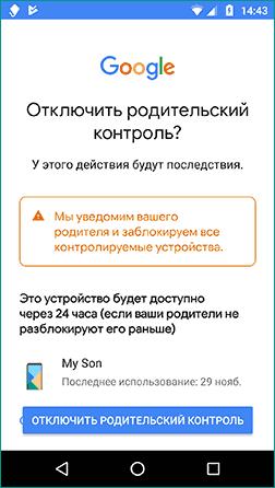 Отключить родительский контроль в Family Link