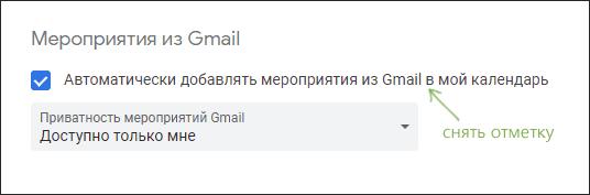 Отключить мероприятия из Gmail в Google Календаре