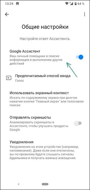 Google yordamchisini o'chirib qo'ying