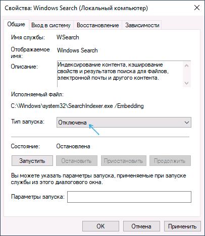 Отключить службу индексирования Windows 10