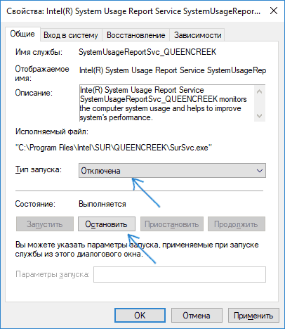 Отключение службы Intel SUR