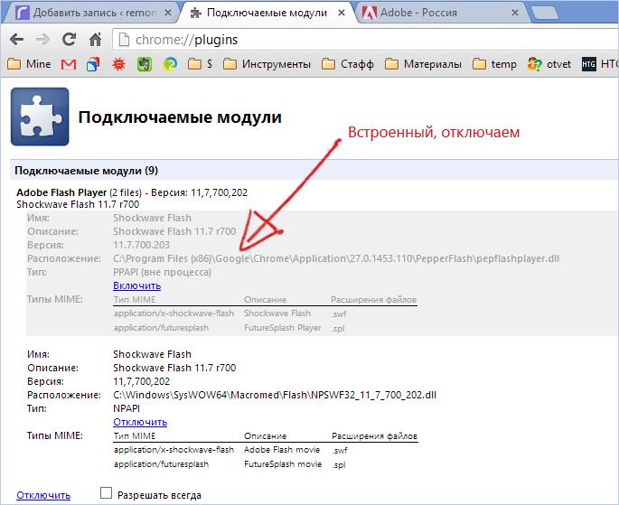 Отключение встроенного в Google Chrome флеш плеера