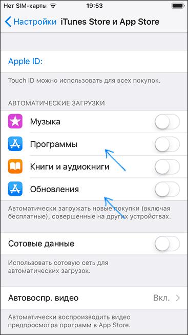 Отключение обновления приложений и iOS на iPhone