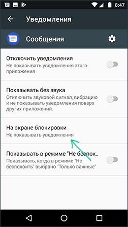 Отключение уведомлений для конкретного приложения