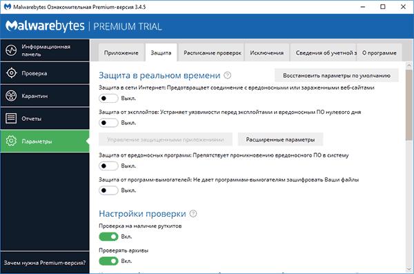 Отключение защиты в реальном времени Malwarebytes