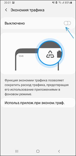 Samsung Traffic Saver -ni o'chirib qo'ying