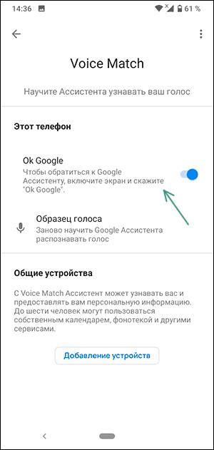 Voice Match parametrlarida Ok Google o'chirilgan
