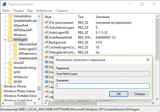 Отключение ввода пароля в редакторе реестра