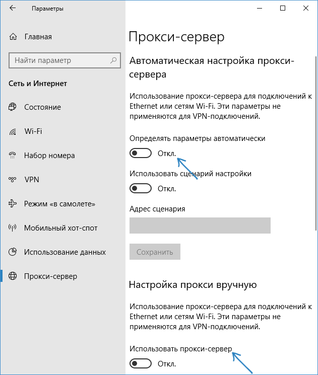 Отключить прокси сервер в Windows 10 в параметрах