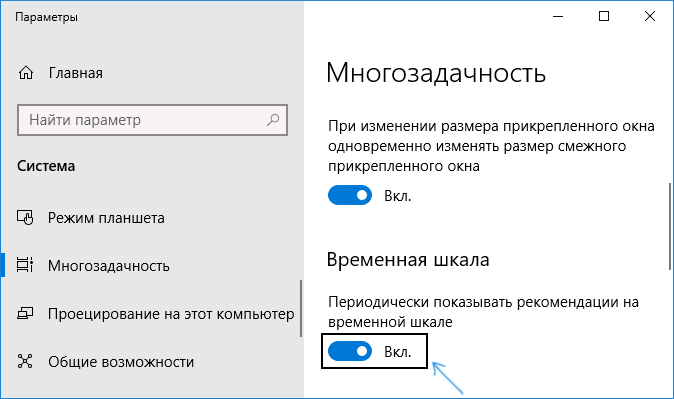 Отключение рекомендаций во временной шкале Windows 10
