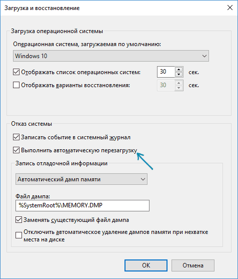 Отключить перезагрузку при сбоях Windows 10