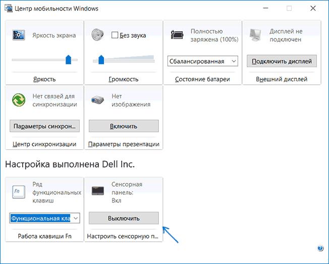 Отключение тачпада в Центре мобильности Windows