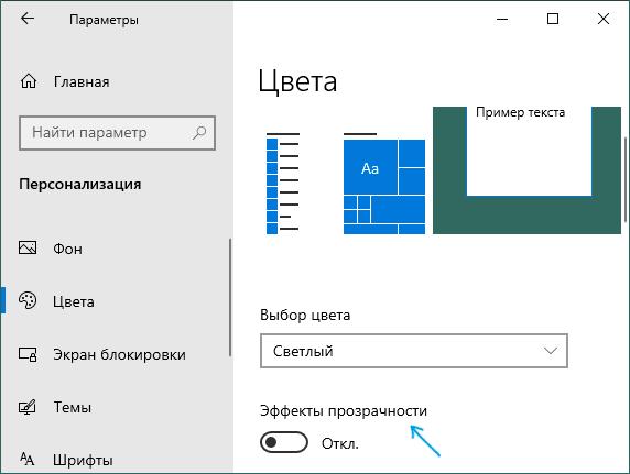 Отключить эффекты прозрачности в Windows 10