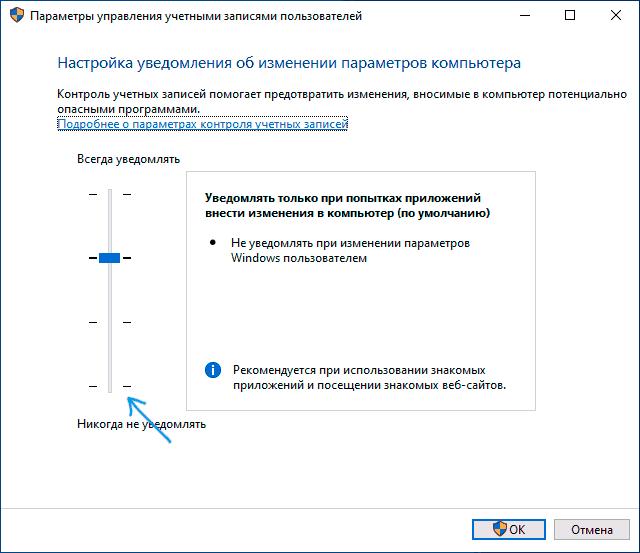 Отключение контроля учетных записей в панели управления