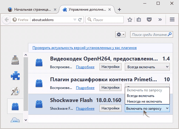 Отключение авто воспроизведения в Firefox