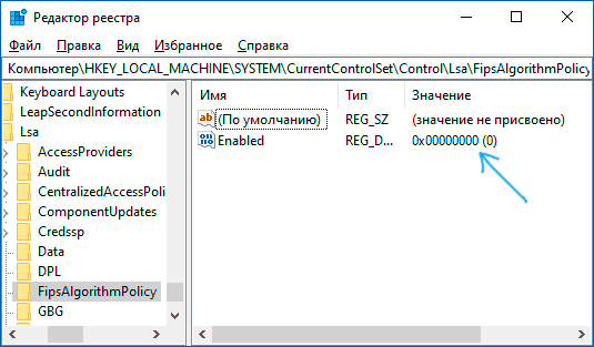 Отключение FIPS в реестре Windows 10