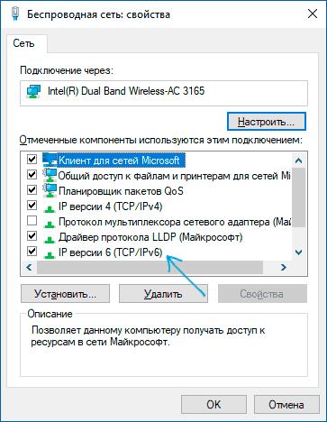 Отключение протокола IPv6