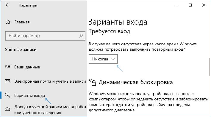 Отключить блокировку Windows 10 в режиме сна