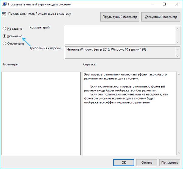 Отключить размытие на экране входа в систему в gpedit