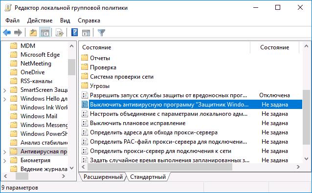 Отключение защитника Windows 10 в gpedit