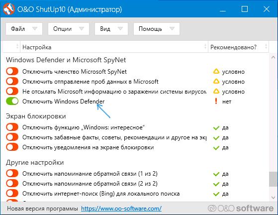 Отключить защитник Windows в O&O ShutUp10