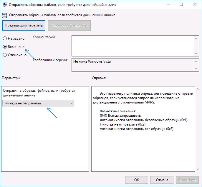 Отключение отправки образов защитником Windows