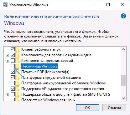 Отключить песочницу Windows 10